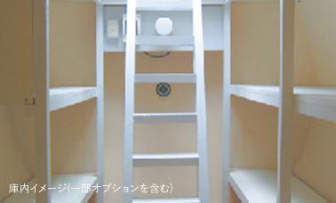 ゆとりある空間設計と庫内環境