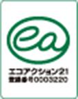 環境への取組み エコアクション21