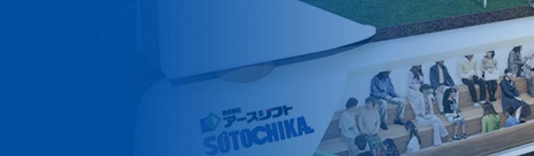 完全防水耐震地下シェルターSOTOCHIKA