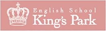 英会話教室のイングリッシュスクールキングスパーク