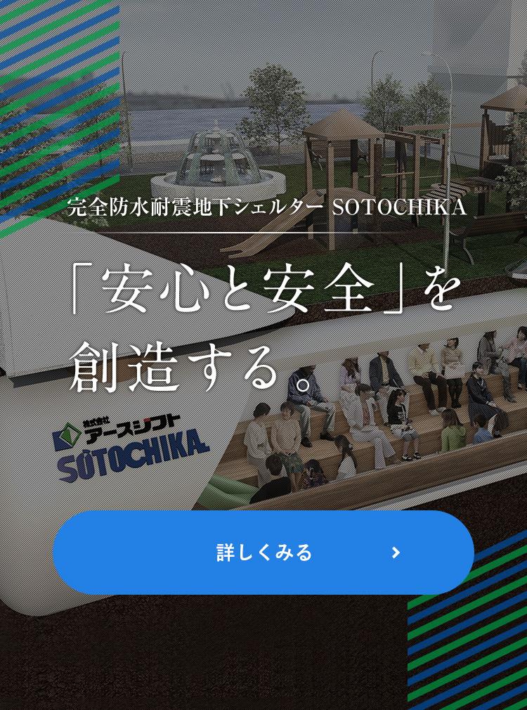 完全防水耐震地下シェルター<br /> 「ソトチカ」