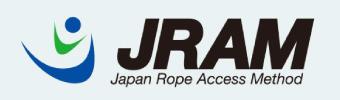 一般社団法人 日本ロープアクセス工法研究会