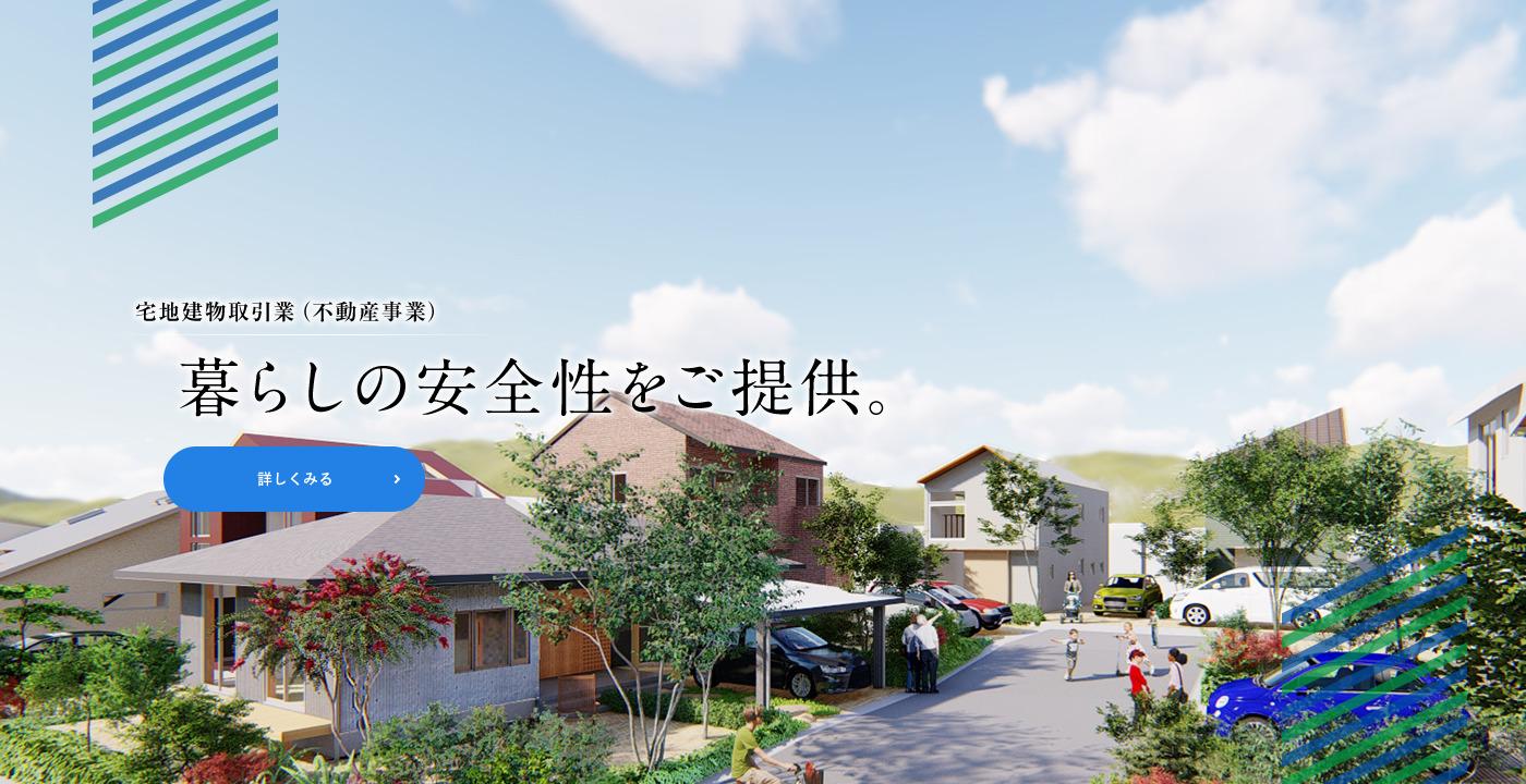 宅地建物取引業