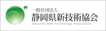 一般社団法人静岡県新技術協会